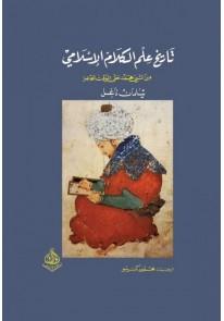 تاريخ علم الكلام الاسلامي من النبي محمد  ...