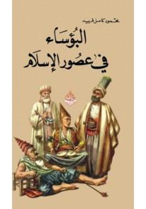 البؤساء في عصور الاسلام
