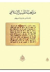 مذاهب التفسير الاسلامي