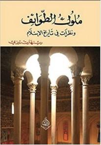 ملوك الطوائف ونظرات اخرى على الاسلام ...
