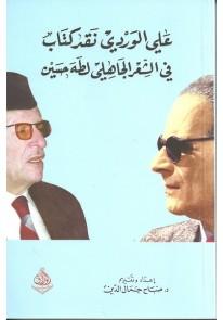 علي الوردي ، نقد كتاب الشعر الجاهلي لطه حسين ...