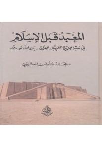 المعبد قبل الاسلام في شبه الجزيرة والعراق وبلاد الشام