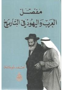 مُفصًل  العرب واليهود في التاريخ