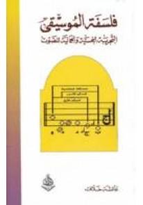 فلسفة الموسيقى - التجربة الحسية وجمالية الصوت...