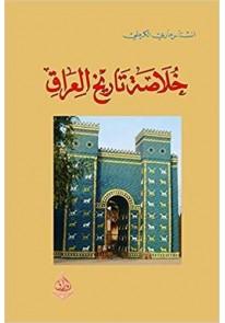 خلاصة تاريخ العراق من النشؤ الى بداية القرن 20