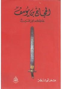 الحجاج بن يوسف -  حاكم العراقين