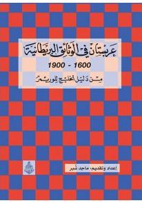عربستان في الوثائق البريطانية  1600-1900
