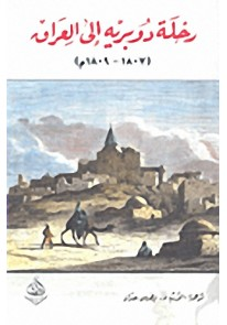 رحلة دوبرية الى العراق 1807-1809
