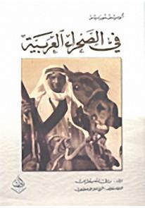 في الصحراء العربية