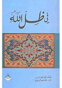 في ظل الله - لماذا يجب ألا نخاف من الاسلام