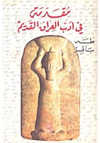 مقدمة  في ادب العراق القديم