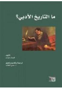 ما التاريخ الأدبي