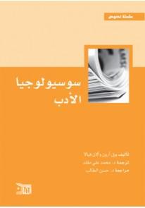 سوسيولوجيا الأدب