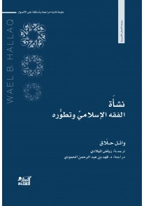 نشأة الفقه الإسلامي وتطوره