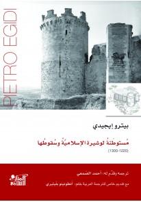 مستوطنة لوشيرة الإسلامية وسقوطها...