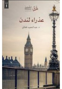 عذراء لندن