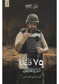 75قاعدة - دليل الإعلام الحربي