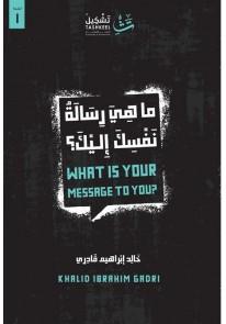 ما هي رسالة نفسك إليك