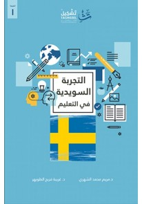 التجربة السويدية في التعليم