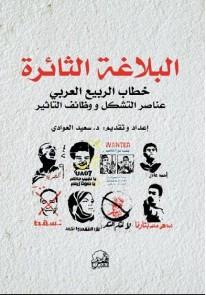 البلاغة الثائرة..خطاب التشكيل العربي: عناصر التشكُّل ووظائف التأثير