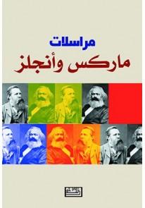 مراسلات ماركس وأنجلز