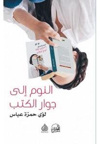 النوم إلى جوار الكتب