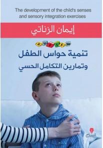 تنمية حواس الطفل وتمارين التكامل الحسى...