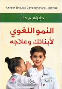 النمو اللغوى لابنائك وعلاجه