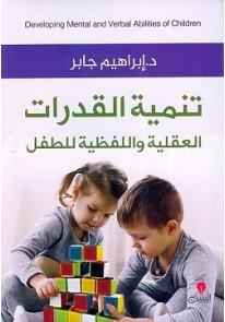 تنمية القدرات العقلية واللفظية للطفل...