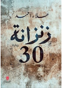 زنزانة 30