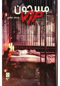 مسجون VIP