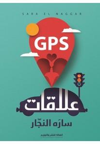 علاقات GPS