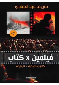 فيلمين في كتاب