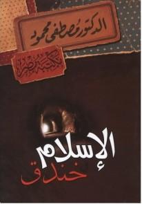 الاسلام فى خندق