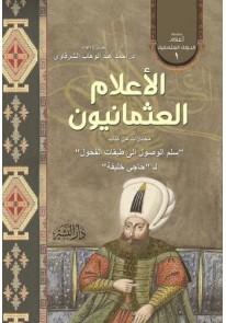 اعلام الدولة العثمانية