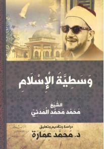 وسطية الاسلام