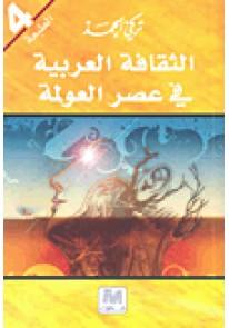 الثقافة العربية فى عصر العولمة