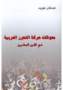 معوقات حركة التحرر العربية في القرن العشرين...