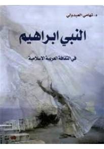 النبي ابراهيم في الثقافة العربية والاسلامية