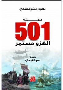 سنة 501 الغزو مستمر