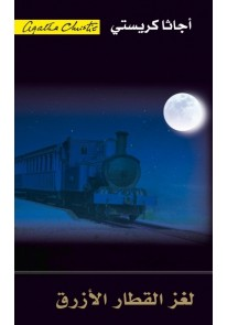 لغز القطار الازرق