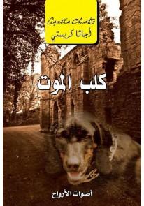 كلب الموت اصوات الارواح
