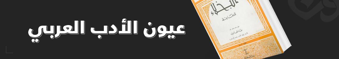 عيون الأدب العربي