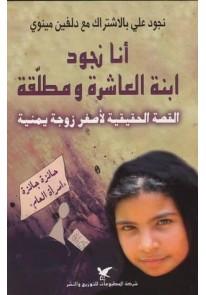 أنا نجود ابنة العاشرة و مطلقة : القصة الحقيقية لأصغر زوجة يمنية