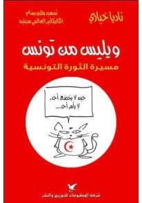 ويليس من تونس : مسيرة الثورة التونسية...