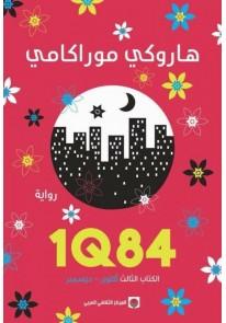 1Q84 : الكتاب الثالث