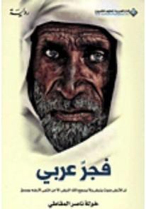 فجر عربي : إن للأرض صوت ينبض ولا يسمع ذلك النبض إلا من انتمى لأرضه بصدق