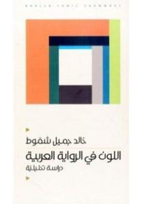 اللون في الرواية العربية