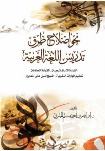 نحو إصلاح طرق تدريس اللغة العربية...