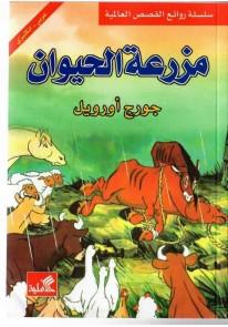 سلسلة روائع القصص العالمية : مزرعة الحيوان – عربي ...